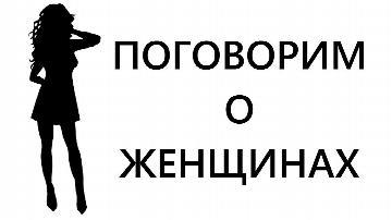 Дмитрий Таран. Поговорим о женщинах