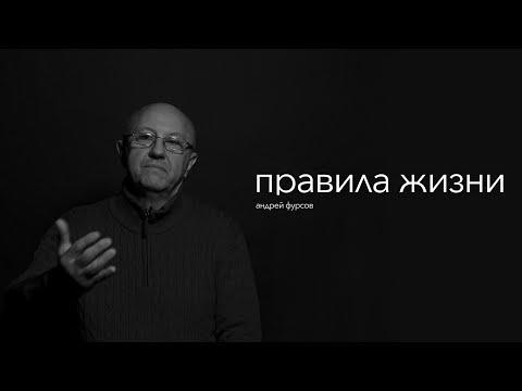 Правила жизни | Андрей Фурсов | Историк