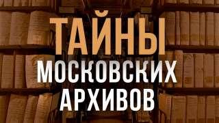 Что хранит Московский областной архивный центр