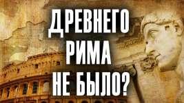 Другая история Римской империи. Историю мира искусственно удлинили?